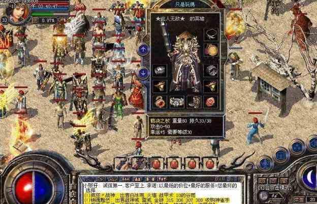 金币版传奇中游戏中并不是战士职业独大