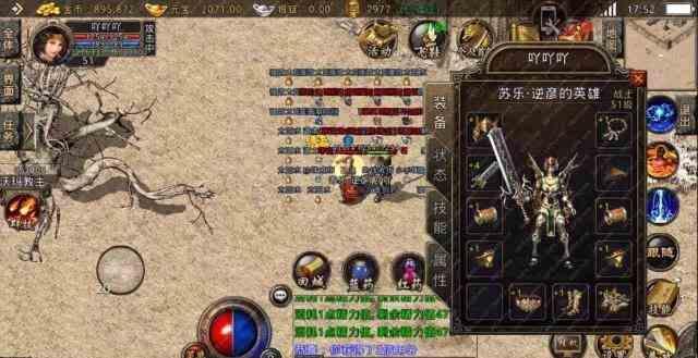 老新开传奇世界私服的玩家分享法师与战士PK的方法